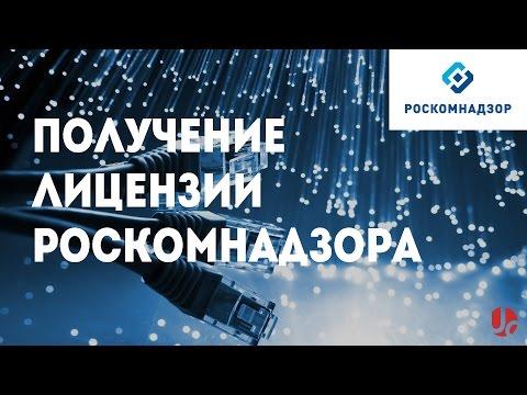 Лицензия Роскомнадзора (на услуги связи)
