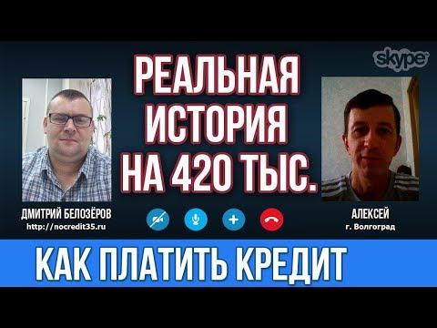 Что будет если не платить кредит,долг на 400 000 рублей.