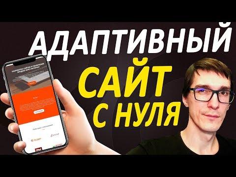Как сделать сайт для мобильных устройств | Создать адаптивный дизайн сайта за 10 минут