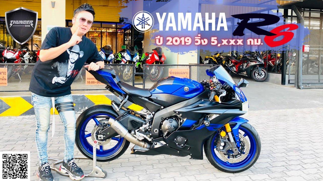 💥 2ล้อรีวิว 💥 YAMAHA R6 ปี 2019 รถวิ่ง 5,xxx กม.แท้ๆ สภาพป้ายแดง ราคาเพียง 409,000 บาท