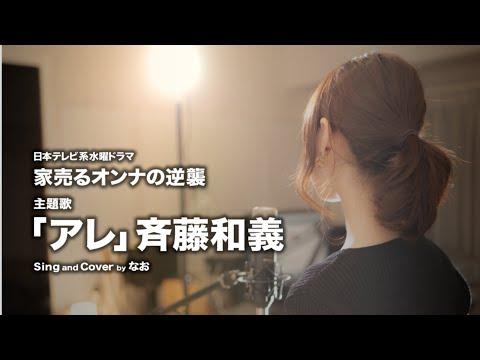 女性が歌う/フルアレ/斉藤和義家売るオンナの逆襲主題歌Nao Cover 歌詞・字幕付