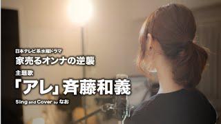 今回は日本テレビ系水曜ドラマ「家売るオンナの逆襲」主題歌 「斉藤和義...