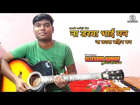 Na Darba Bhai Man | Sadri Devotional Song | Guitar Tutorials | Vijendra Kumar