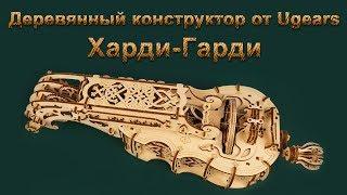 Деревянный конструктор Харди-Гарди от Ugears