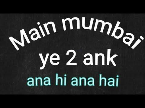 Main mumbai aaj dhamakka hoga ye 2 ank aaj ake hi rahenge