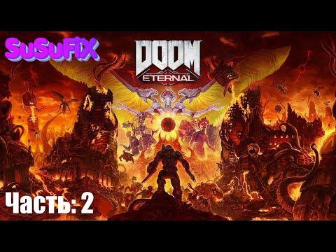 Doom Eternal - Ад на Земле |Часть 2|