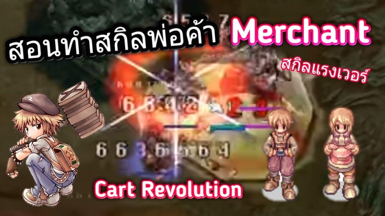 Ragnarok Gravity สอนทำสกิลเสริมพ่อค้า Merchant แรงเวอร์ ของมันต้องมี ไว้เก็บเวล สกิล Cart Revolution