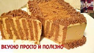 Торт за 5 минут БЕЗ Выпечки. Обалденный Шоколадный Торт  Cake in 5 minutes