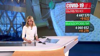 В России за сутки зарегистрировано 9632 новых случая коронавируса
