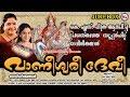 കെ എസ് ചിത്ര ആലപിച്ച ജനപ്രിയ ദേവീഗീതങ്ങൾ | Devi Devotional Sings | Hindu Devotional Songs Malayalam