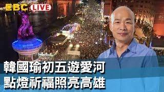《完整版》韓國瑜初五遊愛河 點燈祈福照亮高雄