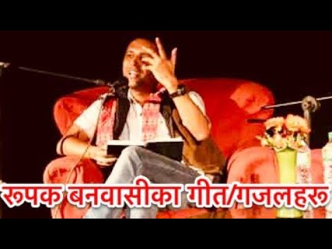 Rupak Banbasi || Git, Ghazal Ra Sheetal 4 || Nepali Geet, Ghazal Bachan