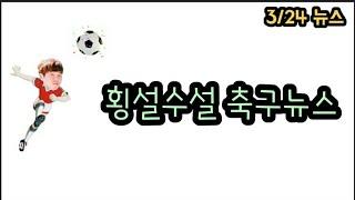 [스포츠토토] 3/24 눈뜨자마자 뉴스 (2회) -  …