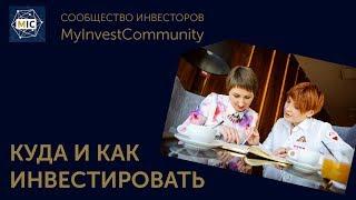 Можно ли инвестировать 30 рублей