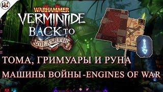 Тома, Гримуары и Руна на карте Машины Войны (Engines of War) [Warhammer: Vermintide 2] [BtU]