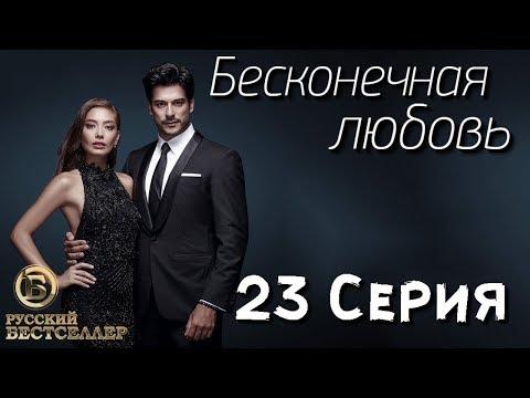 Бесконечная Любовь (Kara Sevda) 23 Серия. Дубляж HD720 [Перезагружена]