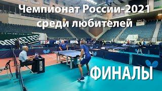 Чемпионат России-2021 среди любителей. Финалы