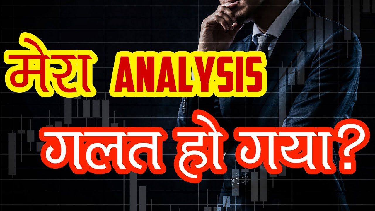 Volume Driven Moves are REAL and Rest all are FAKE (Hindi)