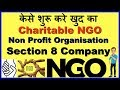 How to Start a Section 8 Charitable Activity Company सब हिन्दी मे