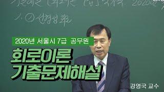 [에듀피디] 서울시 7급 공무원 기술직 회로이론 기출문…