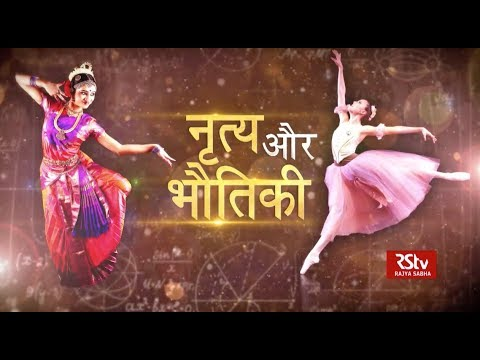 Special Report- Dance and Physics | नृत्य और भौतिकी