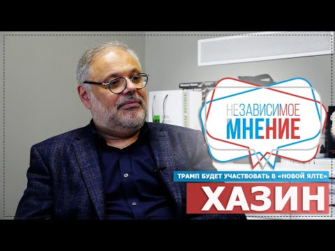 МИХАИЛ ХАЗИН: 'ТРАМП