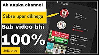 Apne channel ko search list me kaise laye // ye bhot jada jaruri hai ek youtuber ke liye // #tggyan