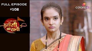Jhansi Ki Rani 2nd July 2019 झ स क र न Full Episode MP3