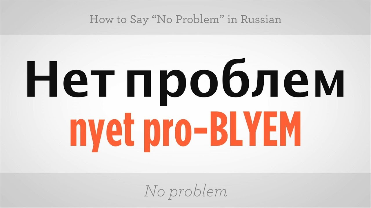 Russian Woman Language Problems 78