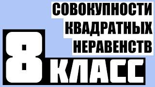 АЛГЕБРА   8 КЛАСС   Совокупности квадратных неравенств