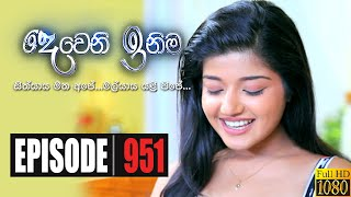 Deweni Inima | Episode 951 30th November 2020 Thumbnail