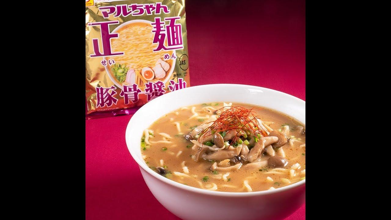 レシピ 正 麺 マル ちゃん
