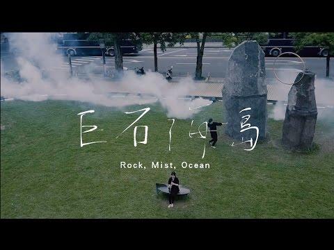 巨石海島 Rock, Mist, Ocean|2017 臺灣文博會 Taiwan Creative Expo