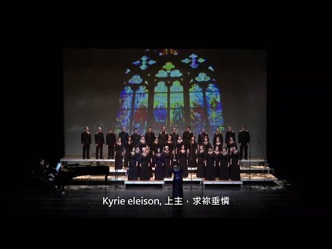 Kyrie Eleison 上主,求祢垂憐  曲/Audrey Snyder 新竹聯合聖詠團