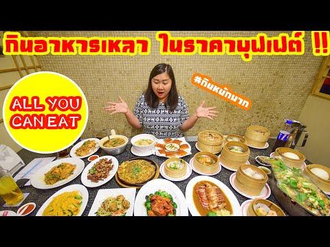 Vlog  กินอาหารเหลาไม่อั้น 2 ชั่วโมงเต็ม ที่ภัตตาคาร HONGMIN ราคาเริ่มต้น คนละ 690 บาท เท่านั้น !!