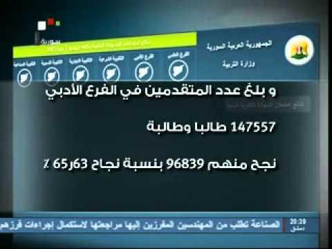 وزارة التربية السورية تعلن نتائج الامتحانات الثانوية العامة 8-7-2013