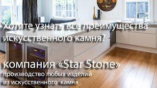 компания StarStone - изделия из искусственного камня в Беларуси(Компания СтарСтоун является официальным изготовителем изделий из искусственного камня ведущих мировых..., 2015-11-27T18:56:44.000Z)