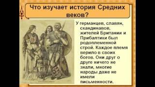 Что и как изучает история Средних веков