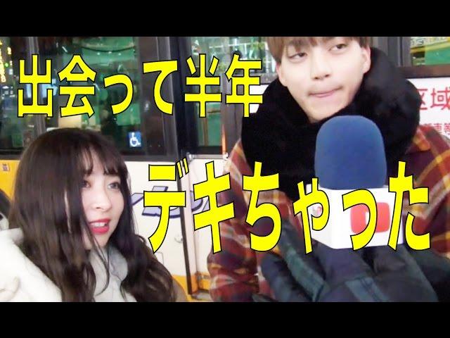 Vol424 出会って半年でデキちゃったカップル【東京ときめきチャンネル】キス時計