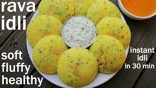 rava idli recipe | रवा इडली रेसिपी | how to make rava idli | instant semolina idli