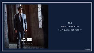 【AUDIO 英繁中字】MLC - When I'm With You [슈츠 (Suits 金裝律師) OST Part.8]