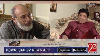 Hum Dekhein Gey | Exclusive Program With Umer Sharif | 9 Dec 2018 | 92NewsHDUK