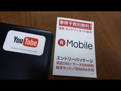 動画配信も可!?楽天モバイルベーシックプラン200kbps使用感レビュー(2017.07)