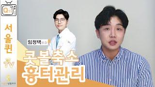 콧볼축소 후 흉터관리, 극상세하게 알아보기!!!