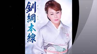 華乃美幸 - 釧網本線