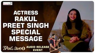 Rakul Preet Singh Special Message   Kondapolam Audio Release Event   Shreyas Media Image