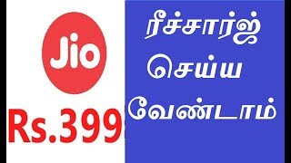 Latest Jio Offer - Dont Recharge 399 Before watching this video !!!