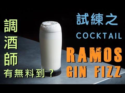 Ramos Gin Fizz | 考驗調酒師的雞尾酒 | 阿Ken有話兒#調酒教學