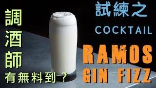 Ramos Gin Fizz | 考驗調酒師的Cocktail | Ken #經典雞尾酒教學