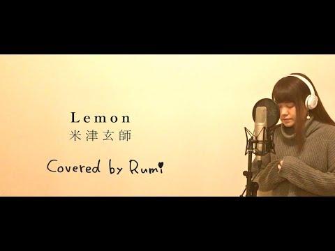 米津玄師 Lemon(ドラマ アンナチュラル 主題歌) カバー by Rumi
